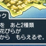 『30日で消される?エル子(5日目)』の画像