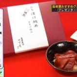 『【速報】もの凄い経済効果!!!昨日乃木中で紹介された『漬け鮪丼』10分で完売していたことが判明!!!!!!』の画像