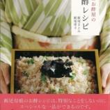 『「京都のお酢屋のお酢レシピ」が10刷りになりました』の画像