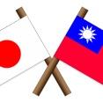 台湾人「日本は台湾国籍を認めているのか?」