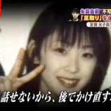 『千田麻未さん犯人パン屋オーナー太田の現在や生きてる説がやばい』の画像