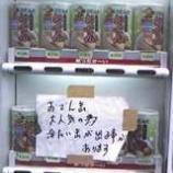 『(東京)秋葉原名物おでん缶』の画像