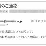 『漢字が読めません』の画像
