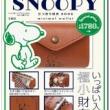 【新刊情報】SNOOPY 三つ折り財布 BOOK minimal wallet