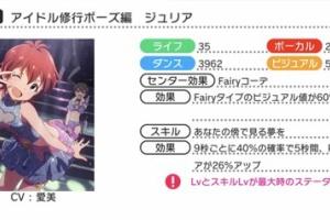 【ミリシタ】イベント『ミリコレ!~MILLIONLIVE COLLECTION~』開催!ジュリア、杏奈、亜利沙のカードが登場!