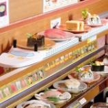 『回転寿司あるある挙げてけWWWWWWW』の画像
