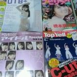 『【乃木坂46】12月は乃木坂ちゃん載ってる雑誌が多すぎて追いつかないぞ・・・』の画像