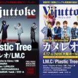 『ヴィジュアル系総合フリーマガジン「Vijuttoke」関西版! 3月10日に創刊!』の画像