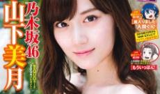 【乃木坂46】山下美月ちゃんのチャンピオン表紙が可愛すぎる!