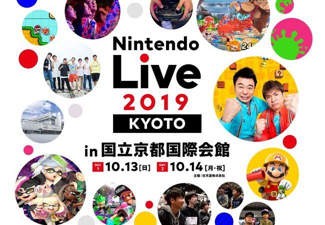 任天堂、東京ゲームショウから完全決別へ! 独自イベント「Nintendo Live 2019」を今年も開催!