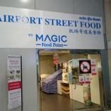 『【スワンナプーム空港】マジックポイント ===値段もローカル感たっぷりの24時間フードコート===』の画像