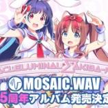 『MOSAIC.WAV15周年アルバム「MiracleluminalΣAKIBA-POP!!」発売決定!』の画像