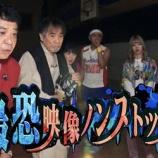 『宜保愛子かもめ荘の呪いと予言地震について最恐ノンストップ2020で特集』の画像