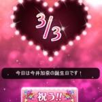 【モバマス】3月3日は今井加奈の誕生日です!