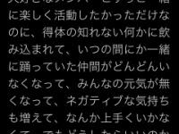 【元欅坂46】織田奈那「得体の知れない何かに飲み込まれて、仲間がどんどん消えていった」