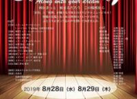 横道侑里、浜松で開催されるミュージカル「Casting」に出演決定!