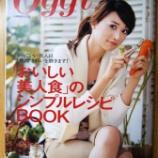 『雑誌Oggi 10月号「おいしい美人食」のシンプルレシピBOOKに掲載されました』の画像