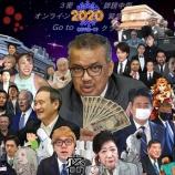 『「2020年をまとめた画像」がこれwwwwwwwwwww』の画像