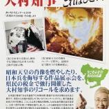 『愛知県知事リコールが頓挫したが、この問題提起で国旗棄損法が国会に提出される素晴らしい副産物が生まれた!』の画像