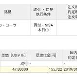 『【KO】不人気優良株のコカ・コーラ株を15万円分買い増ししたよ!』の画像
