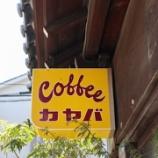 『憧れの、カヤバ珈琲に行ってきた話。』の画像