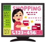 『『FSV話法が凝縮されているテレビショッピングのスゴさ』』の画像