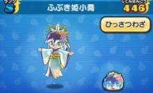 妖怪ウォッチぷにぷに ふぶき姫小喬の入手方法と必殺技評価するニャン!