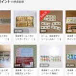『ポイントカード等の不正販売及び取得について』の画像
