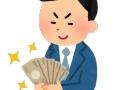 【悲報】1億円を見せびらかしたジジイ、3日後頭をカチ割られ殺される