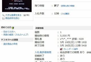 幻のファミコンソフトが150万円で落札される