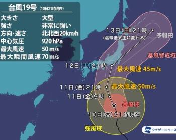 地球史上最強と言われる台風19号の進路予想がヤバすぎる・・・(画像あり)
