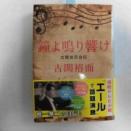 「日中戦争」とラジオ報道① NHK朝ドラの「嘘」~露営の歌とは
