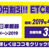 『ETC購入助成キャンペーン♪』の画像