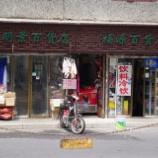 『上海の民家に、中国文化の表象を追う』の画像