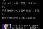 東京新聞労組「テレ朝の編集には文句言う。公文書『廃棄』はスルーか。世耕」