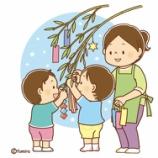 『【クリップアート】笹の葉に短冊を飾る子供たちのイラスト』の画像