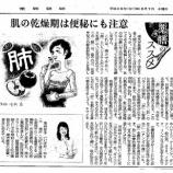 『肌の乾燥期は便秘にも注意|産経新聞連載「薬膳のススメ」(9)』の画像