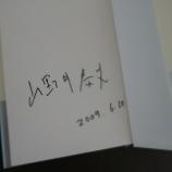 『山野井泰史さんにサインをもらった話。』の画像