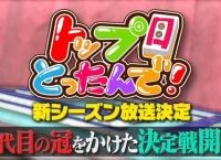 12/1放送「トップ目とったんで!三代目決定戦」の参加メンバー発表!