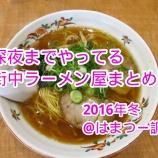 『深夜までやってる浜松街中のラーメン屋をまとめてみた!呑みの後のシメはやっぱりラーメンでしょ!【2016年11月更新】』の画像