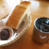 『コメダのモーニングがリニューアル!新メニューの「名古屋名物おぐらあん」を食べてきた!!』の画像