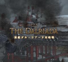 【FF14】旗艦ダル・リアータ攻略戦
