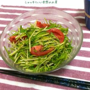 コクがあるのにさっぱりと♪練りごまドレッシングで水菜のサラダ