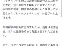 【悲報】今泉佑唯の結婚相手が15歳JKに猥褻画像要求していたwwwwwwUUUMを解雇!