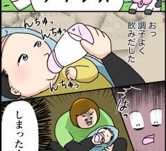 育児漫画「アクシオ」