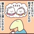 続・双子ベビーのネントレ事情⑩〜終〜