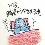 『😷M子、腸炎にうなされる夜😷』の画像
