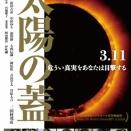 <『太陽の蓋』7・17チャンネルNECOにて>