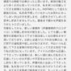 【元NGT48】長谷川玲奈のNGT卒業について言及した最新ツイートが泣ける・・・