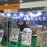 『第4回Japan Sports Week』の画像